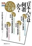 別冊NHK100分de名著 「日本人」とは何者か? 画像