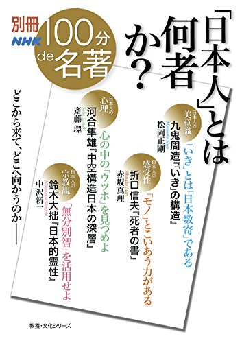 別冊NHK100分de名著 「日本人」とは何者か?の詳細を見る