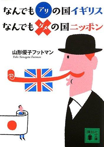 なんでもアリの国イギリス なんでもダメの国ニッポン (講談社文庫)の詳細を見る