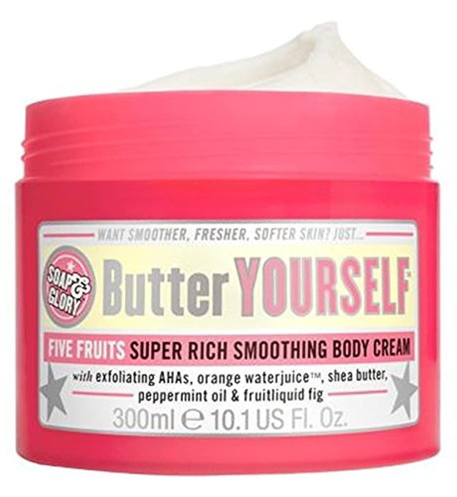 趣味記録腹ボディクリーム300ミリリットル?石鹸&栄光?バター自分 (Soap & Glory) (x2) - Soap & Glory? Butter Yourself? Body Cream 300ml (Pack of 2)...