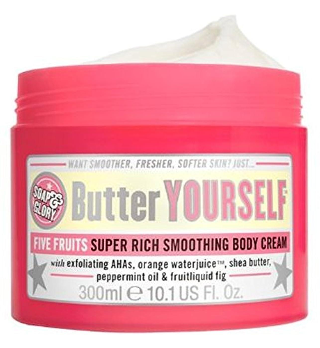滞在に変わるリサイクルするボディクリーム300ミリリットル?石鹸&栄光?バター自分 (Soap & Glory) (x2) - Soap & Glory? Butter Yourself? Body Cream 300ml (Pack of 2)...