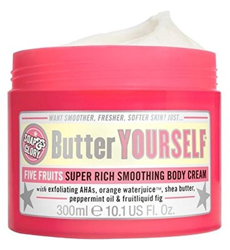 駅深めるゴールデンボディクリーム300ミリリットル?石鹸&栄光?バター自分 (Soap & Glory) (x2) - Soap & Glory? Butter Yourself? Body Cream 300ml (Pack of 2)...