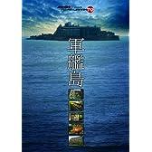 『軍艦島』~MONDO TV presents「ワンダーJAPAN TV」DVD~