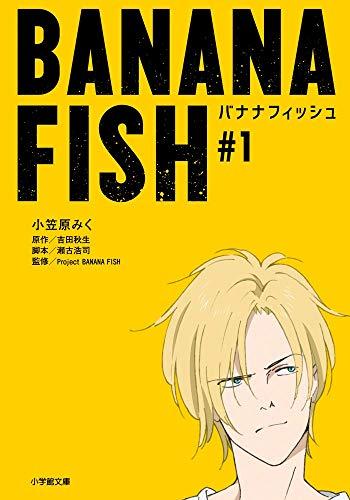 [画像:BANANA FISH (#1) (小学館文庫キャラブン!)]