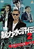 暴力水滸伝2[DVD]