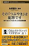 その「つぶやき」は犯罪です: 知らないとマズいネットの法律知識 (新潮新書)