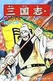 三国志 (41) (希望コミックス (124))