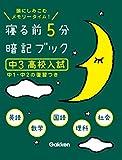 中3 高校入試 英語・数学・国語・理科・社会 中1・中2の復習つき (寝る前5分暗記ブック)