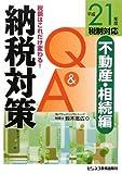 納税対策Q&A 不動産・相続編〈平成21年度税制対応〉―税額はこれだけ変わる!