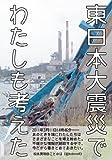 東日本大震災でわたしも考えた