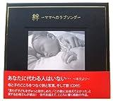 絆~ママへのラブソング~ブックレット 画像