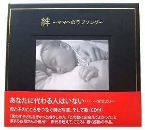 絆~ママへのラブソング~ブックレット