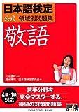 日本語検定公式領域別問題集 敬語