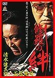 修羅の絆[DVD]