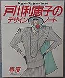 戸川利恵子のデザイン・ノート〈春夏〉 (ヴォーグ・デザイナー・シリーズ)