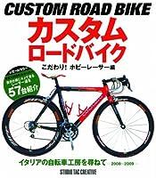 カスタムロードバイク こだわり!ホビーレーサー編―オールカラー