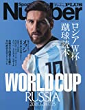 Sports Graphic Number PLUS June 2018 ロシアW杯蹴球読本 RUSSIA WORLD CUP 2018