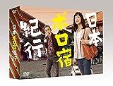 日本ボロ宿紀行 DVD BOX(特典なし) 画像