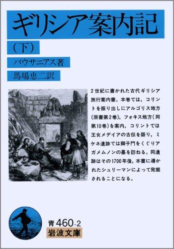 ギリシア案内記〈下〉 (岩波文庫)の詳細を見る