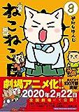 ねこねこ日本史8