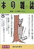 本の雑誌 326号