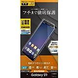 ラスタバナナ Galaxy S9 SC-02K SCV38 フィルム 曲面保護 耐衝撃吸収 薄型TPU 高光沢防指紋 ギャラクシーS9 液晶保護フィルム UG1090GS9