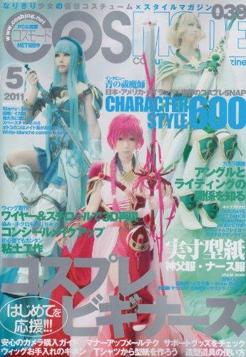 COSMODE (コスモード) 2011年 05月号 [雑誌]の詳細を見る
