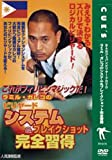 DVD>ラミル・ガレゴのビリヤードシステム&ブレイクショット完全習得 [BABジャパンビリヤードDVD] (<DVD>)