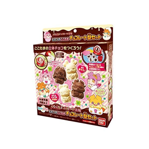 くるくるチョコレート工場 ヒミツのここたま チョ...の商品画像