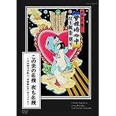 この世の名残 夜も名残 ~杉本博司が挑む「曾根崎心中」オリジナル~ [DVD]