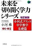 小河式プリント中学数学基礎篇 改訂新版 (未来を切り開く学力シリーズ)