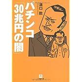 パチンコ「30兆円の闇」 (小学館文庫)