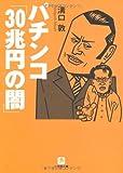 「パチンコ「30兆円の闇」」溝口 敦