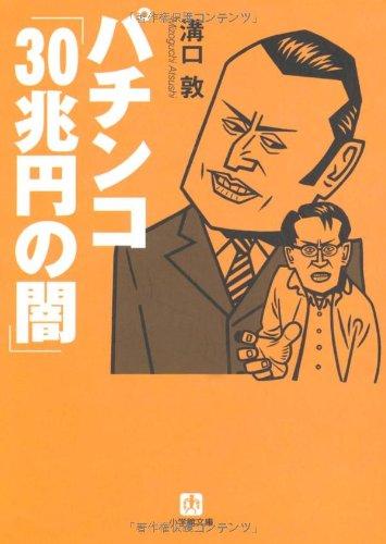 パチンコ「30兆円の闇」 (小学館文庫) -