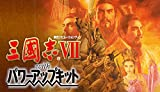 三國志VII with パワーアップキット|オンラインコード版