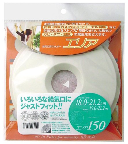 RoomClip商品情報 - アルファー技研工業 換気口フィルター 丸型 エリア150
