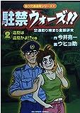 駐禁ウォーズ!! 2―交通取り締まり金脈研究 (ビッグコミックス  闘う交通違反シリーズ 2)