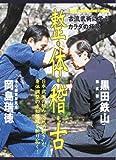 DVD>整体・稽古 (<DVD>)