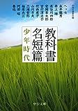 教科書名短篇 - 少年時代 (中公文庫)