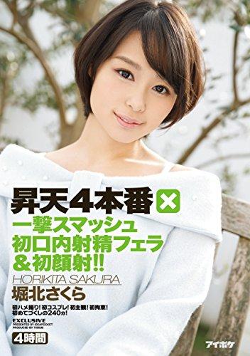 昇天4本番×一撃スマッシュ初口内射精フェラ初顔・・・