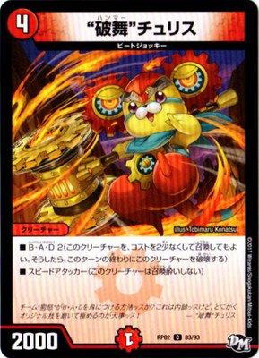 """デュエルマスターズ新2弾/DMRP-02/83/C/""""鼓舞""""チュリス"""