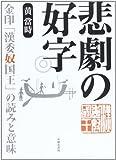 悲劇の好字―金印「漢委奴国王」の読みと意味 画像