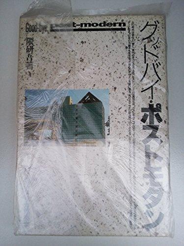 グッドバイ・ポストモダン―11人のアメリカ建築家 / 隈 研吾