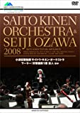 小澤征爾+サイトウ・キネン・オーケストラ 2008 マーラー 交響曲第1番 巨人[DVD]