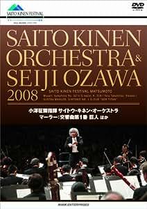 小澤征爾+サイトウ・キネン・オーケストラ 2008 マーラー交響曲第1番 巨人 [DVD]