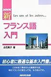 NHK 新フランス語入門