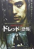 クライヴ・バーカー ドレッド[DVD]