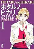 ホタルノヒカリ(1) (講談社漫画文庫)