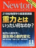 Newton (ニュートン) 2013年 11月号 [雑誌]