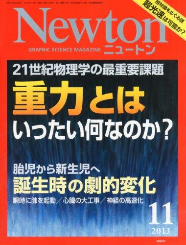 Newton (ニュートン) 2013年 11月号 [雑誌]の詳細を見る